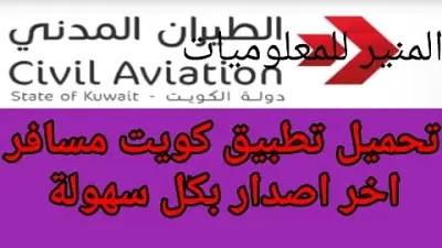 تحميل برنامج كويت مسافر