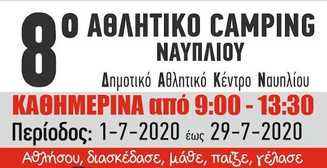 Συνεχίζει το ταξίδι του το 8ο καλοκαιρινό camp Ναυπλίου