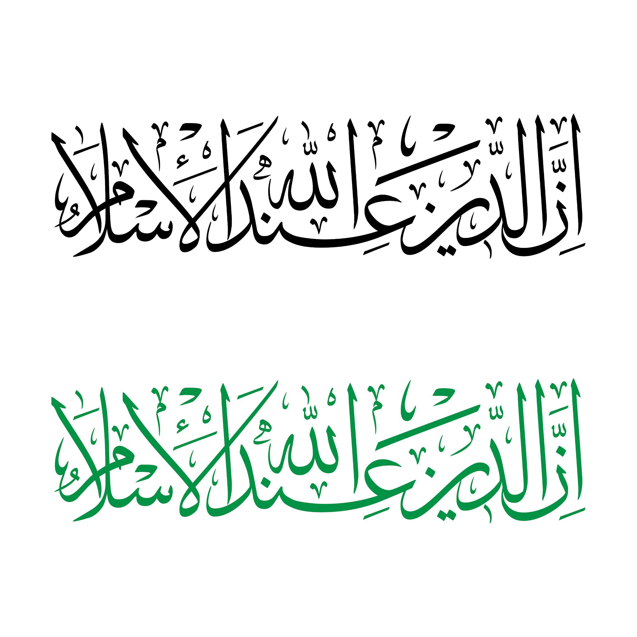inna al din ìnda allah al islam quran svg eps psd ai pdf png vector download free #islamic #islam #arab #arabic #vector #vectors #Quran #design #fonts #font #ramadan #hijri #year