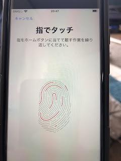 iPhoneの指紋認証を設定中