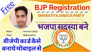 Bjp membership kaise Milega,bjp membership card online,bjp membership registeration,bjp membership