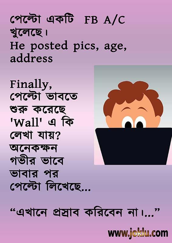 Opening FB account Bengali short joke