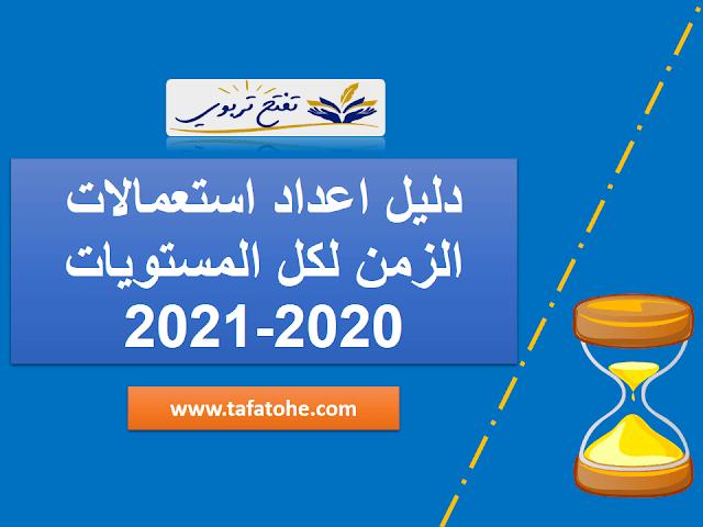 دليل اعداد استعمالات الزمن لكل المستويات 2020-2021