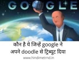 कौन है  उदापी रामचंद्रन राव जिसके google ने doodle से ट्रिब्यूट दिया?(WHO IS UDAPI RAMACHNADRAN RAO? FOR HIM GOOGLE TRIBUTE ON 10 MARCH)