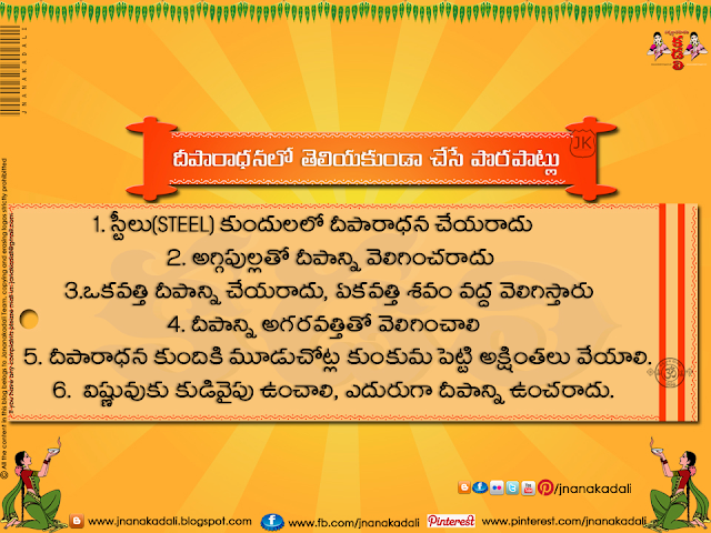 hindu culture and traditional information in telugu-dharma sandehalu in telugu-ancient known information in telugu, goddess cow in formation and greatness in ancient Hindu Culture, Ancient Monks information about cow in Indian Culture, Devotional bhakti information in telugu, telugu dharmasandehalu with detailed pictures, telugu dharma sandehalu, devotional bhakti information in telugu daily, good thing to know for all age in telugu, arundhati and panchavattula deeparaadhana information in telugu, ancient monks facts in telugu, bkati samacharam in telugu, nice daily bhakti quotes, hindi dharma information in telugu, daily bhakti information in telugu, devotional information in telugu,Telugu Dharma sandehalu,Spiritual Known Facts,Ancient Monks Information in Telugu,Dharma Sandehalu in telugu,Telugu Spiritual facts,known telugu Hindu Facts,Dharma sandehalu in telugu fonts,Information about Bhagavad Gita in Telugu, Bhagavad Gita and Sloks information in telugu,Daily Spiritual Facts in Telugu,dharma sandehalu Pdf e books free download, Daily Dharma sandehalu for whats App Sharing