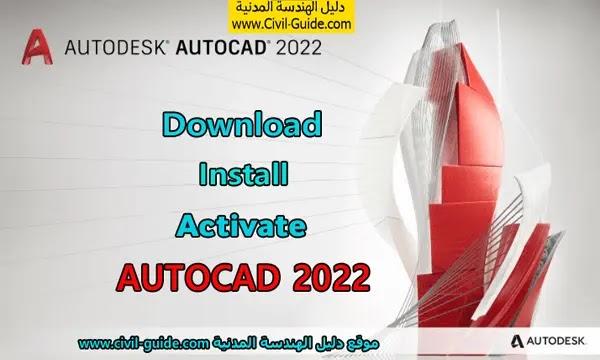 تحميل برنامج اوتوكاد 2022 مع التفعيل | free Download Autodesk AUTOCAD v2022 With Crack English_64bit
