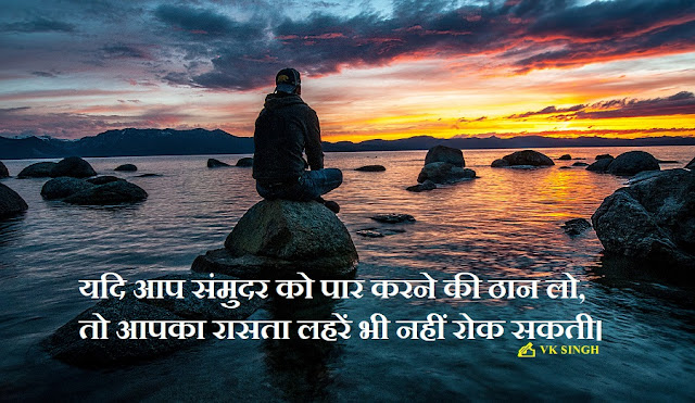 VK SINGH - Motivational Quotes in Hindi