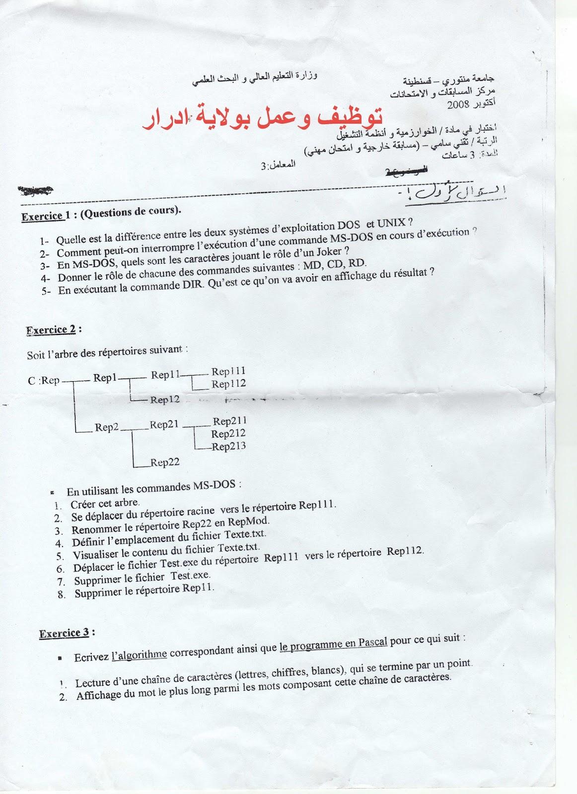 توظيف وعمل بولاية ادرار نماذج اسئلة التوظيف لمختلف الرتب للوظيف العمومي في الجزائر