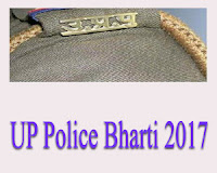 UPPRPB रिक्रूटमेंट