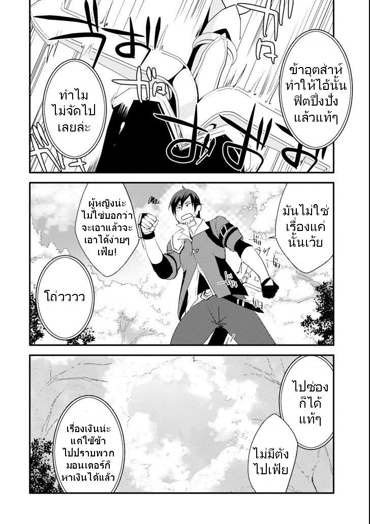อ่านการ์ตูน MANNEN D-RANK NO CHUUNEN BOUKENSHA, YOTTA IKIOI DE DENSETSU NO KEN WO HIKKONUKU ตอนที่ 2 หน้า 16