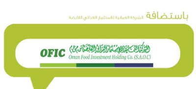 وظائف الشركة العمانية للاستثمار الغذائي 2021/2020