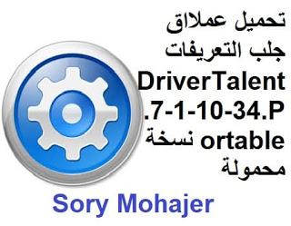 تحميل عملاق جلب التعريفات DriverTalent.7-1-10-34.Portable نسخة محمولة
