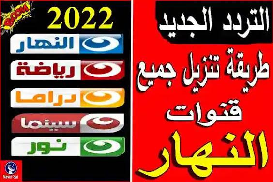 تردد قناة النهار الجديد 2022 طريقة تنزيل جميع القنوات علي نايل سات