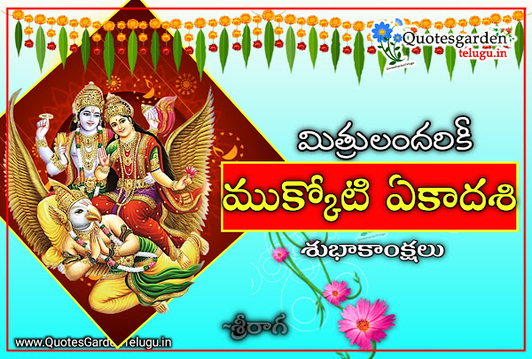 mukkoti-ekadashi-wishes-2020-greetings-images-in-telugu-quotes-messages-for-whatsapp