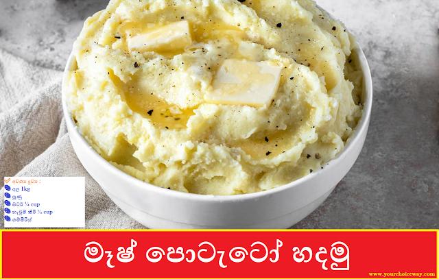 මෑෂ් පොටැටෝ හදමු 🥔🥔🥔 (Mashed Potato Hadamu) - Your Choice Way