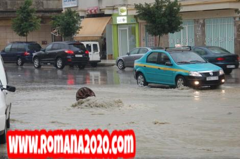 أخبار المغرب الأرصاد الجوية المغربية: أمطار قوية في عدة مناطق