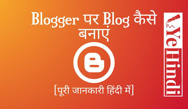 How To Create Blogger Blog Full Guide In Hindi