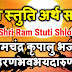Shri Ramchandra Kripalu Bhajman Lyrics Hindi, Shri Ram Stuti Shlok, Ram Bhajan, Ram Vandana श्री रामचंद्र कृपालु भजमन हरणभवभयदारुणं, राम स्तुति अर्थ सहित