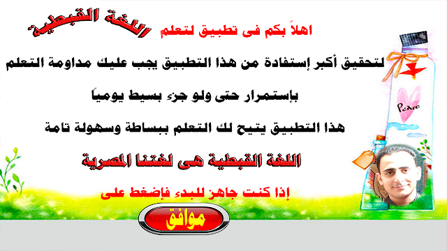 تطبيق قبطى عربى للجميع لكلمات الحياة اليومية