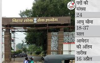 Jobs, BPSC Sarkari Naukri, BPSC Recruitment, Bihar Public Service Commission, Sarkari Naukri,freejobalert,govt jobs,latest jobs