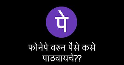 How to send Money Via Phonepe