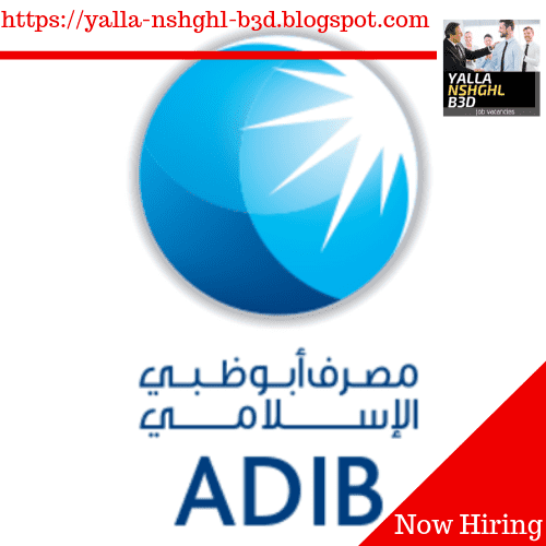 ADIB -  مصرف ابو ظبي الاسلامي  مصر | وظائف