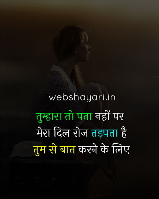 download sad quotes hindi for whatsapp status