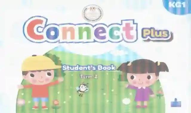 كتاب المدرسة كاملا لمنهج كونكت بلس كى جى 1 الترم الثانى 2021 connect plus kg 1 student book