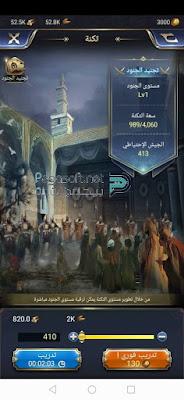 تحميل لعبة صلاح الدين الايوبي للكمبيوتر