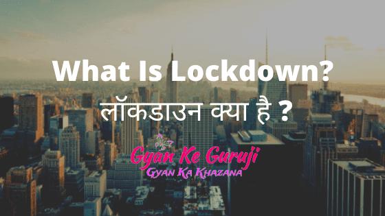 What Is Lockdown  लॉकडाउन क्या है