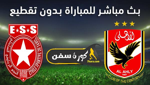 موعد مباراة الأهلي والنجم الرياضي الساحلي بث مباشر بتاريخ 26-01-2020 دوري أبطال أفريقيا