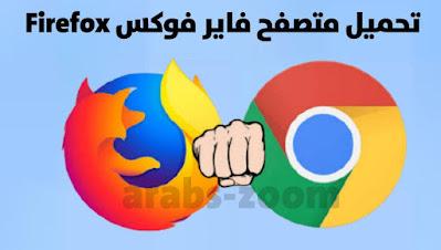 تحميل متصفح فاير فوكس Firefox | أفضل متصفح انترنت بمزايا رائعة