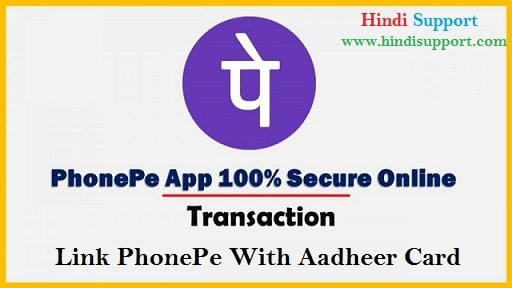Link PhonePe with Aadhaar card