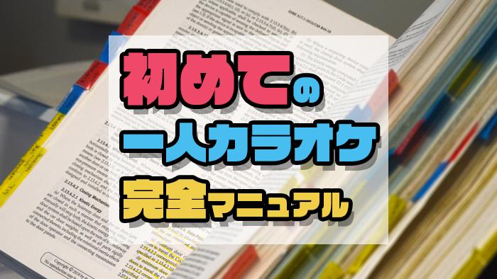 初めての一人カラオケ完全マニュアル【これで恥ずかしくない】