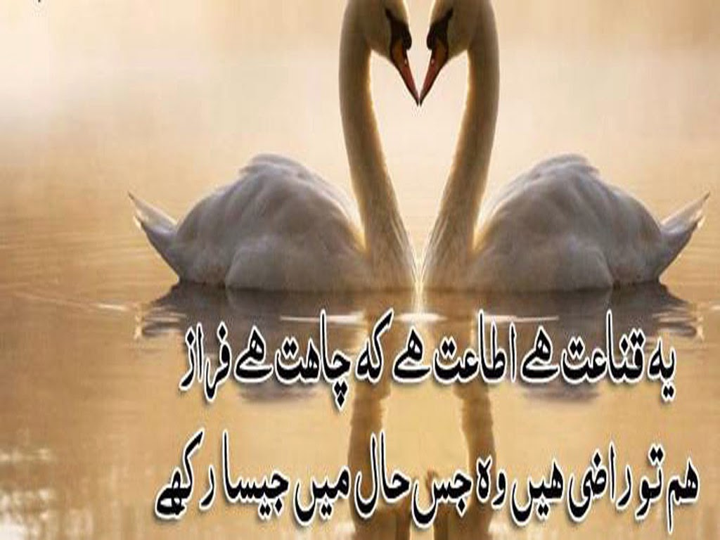 Urdu Love Poetry In Urdu Sad Poetry In Urdu About Love 2 Line About Life By Wasi Shah By Faraz Allama Iqbal s Wallpapers