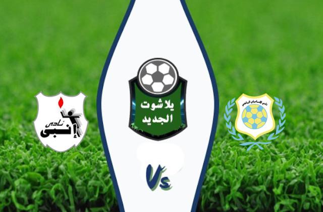 نتيجة مباراة الإسماعيلي وإنبي اليوم بتاريخ 01/01/2020 بالدوري المصري