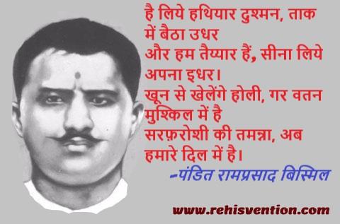 अमर शहीद क्रान्तिकारी पंडित राम प्रसाद 'बिस्मिल' की सम्पूर्ण जीवनी | Pandit Ram Prasad Bismil Biography in Hindi