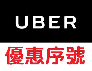 Uber/優惠序號/折扣碼/折價券/coupon 4/22更新