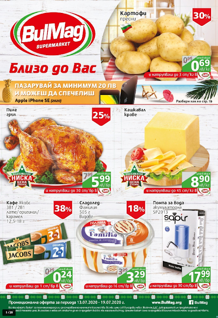 BulMag Брошура, Промоции и Топ Оферти 13-19.07 2020