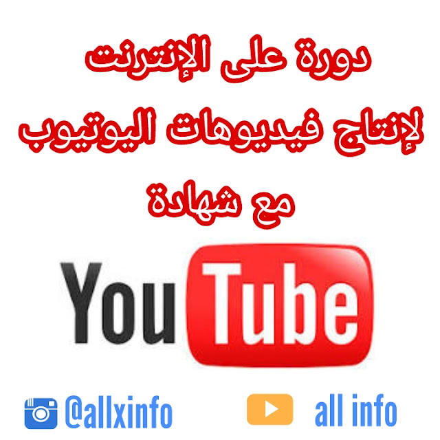 دورة على الإنترنت لإنتاج فيديوهات اليوتيوب مع شهادة