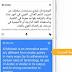 «جوجل» يطور تقنية جديدة أكثر دقة للترجمة بين العربية والإنجليزية