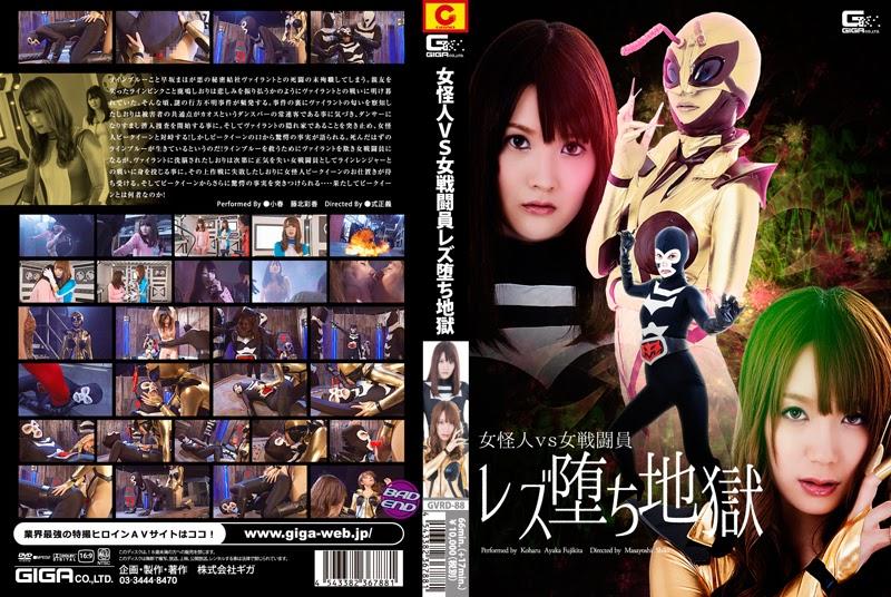 GVRD-88 Line Ranger – Monster Wanita vs Petarung Wanita
