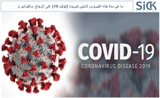 ما هي مدة بقاء الفيروس التاجي كورونا (كوفيد 19) على الزجاج  والفواتير والنسيج  والأقنعة الطبية والخشب