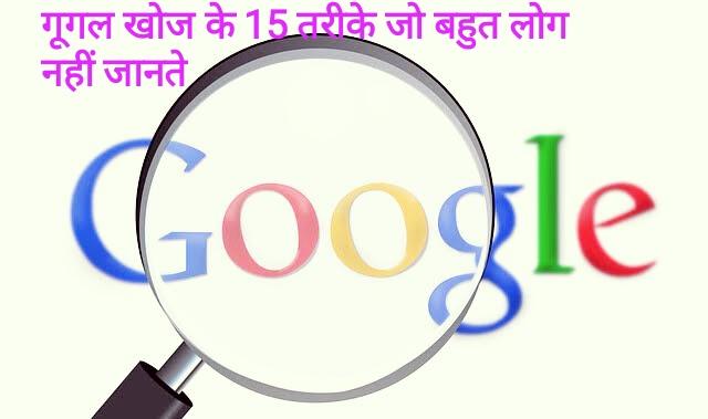 गूगल खोज के 15 तरीके जो बहुत लोग नहीं जानते