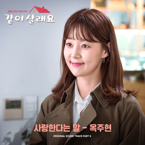Ock Joo Hyun – Marry Me Now OST Part.6
