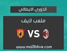 نتيجة مباراة ميلان وبينفينتو اليوم الموافق 2021/05/01 في الدوري الايطالي