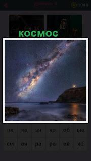 655 слов на небе показан в красках космос на фоне моря 8 уровень