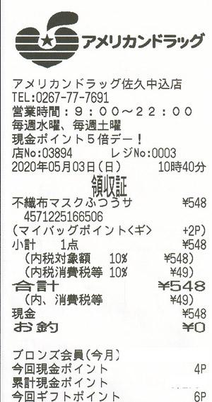 アメリカンドラッグ 佐久中込店 2020/5/3 マスク購入のレシート