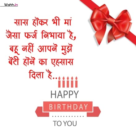Happy Birthday Mother-in-law Wishes, Quotes, Status Hindi