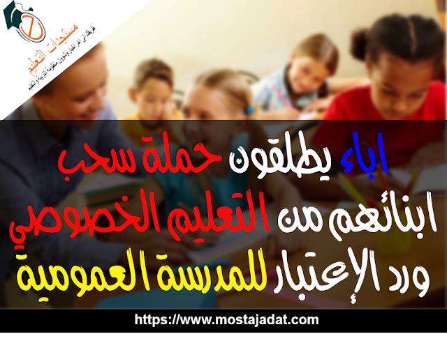 أباء يطلقون حملة سحب أبنائهم من التعليم الخصوصي ورد الإعتبار للمدرسة العمومية